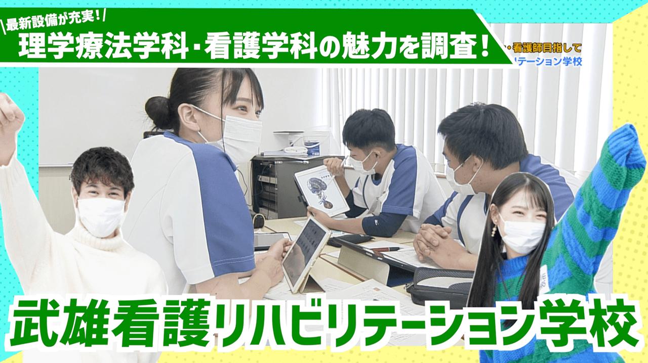 武雄看護リハビリテーション学校