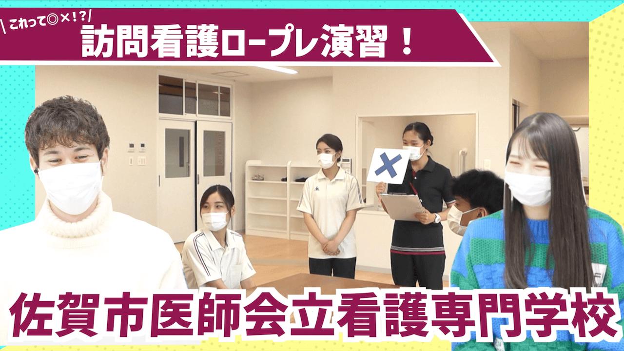 佐賀市医師会立看護専門学校