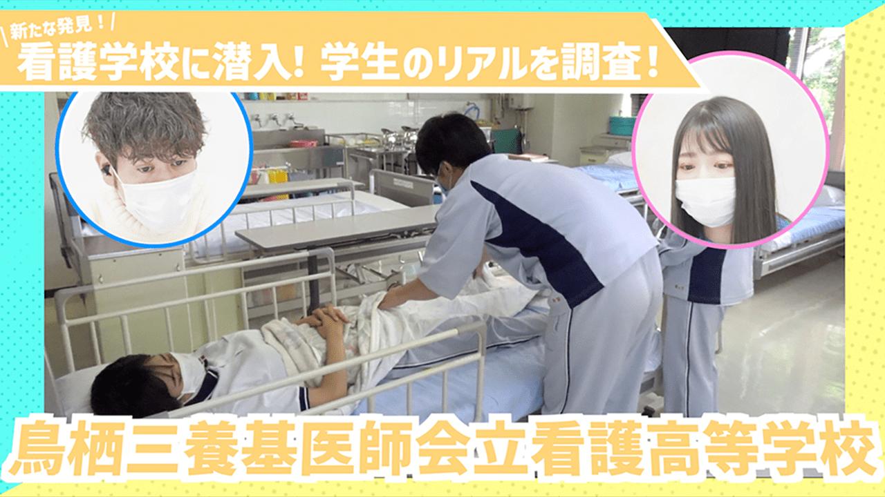 鳥栖三養基医師会立看護高等専修学校