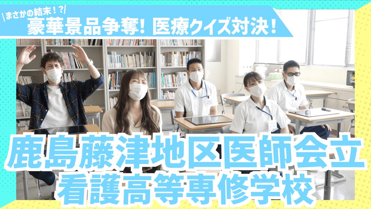 鹿島藤津地区医師会立看護高等専修学校