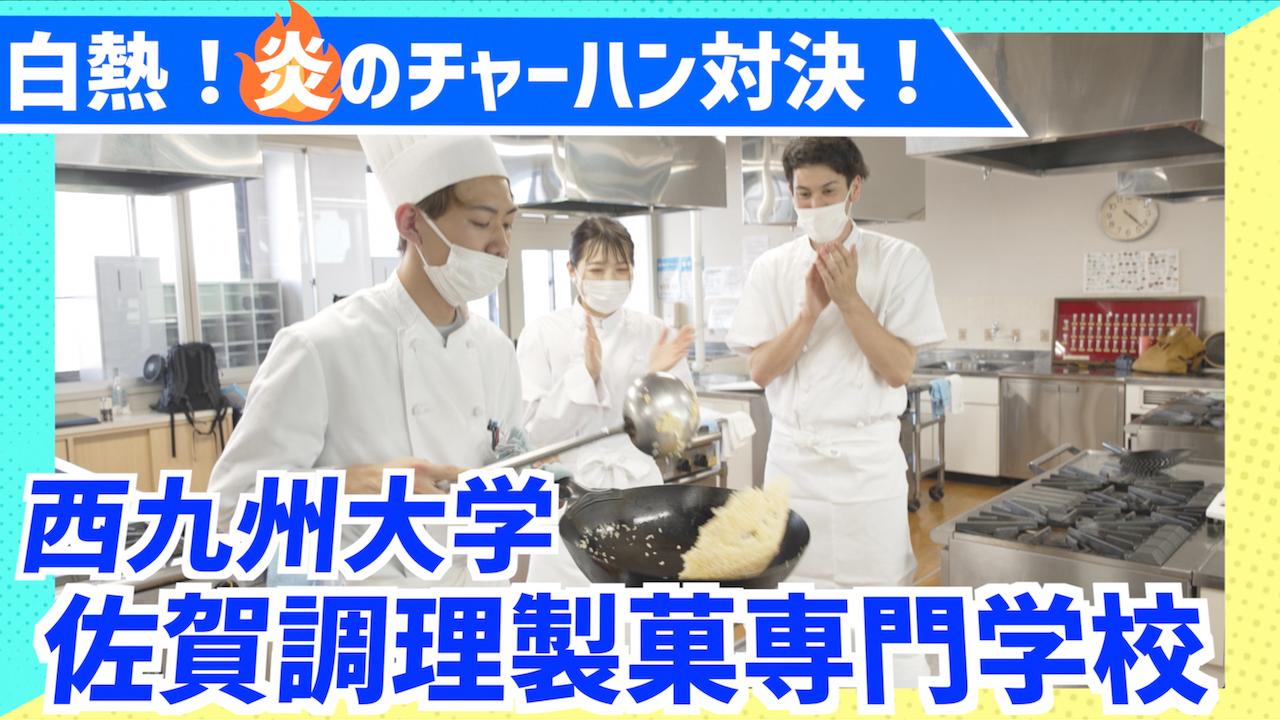 西九州大学佐賀調理製菓専門学校