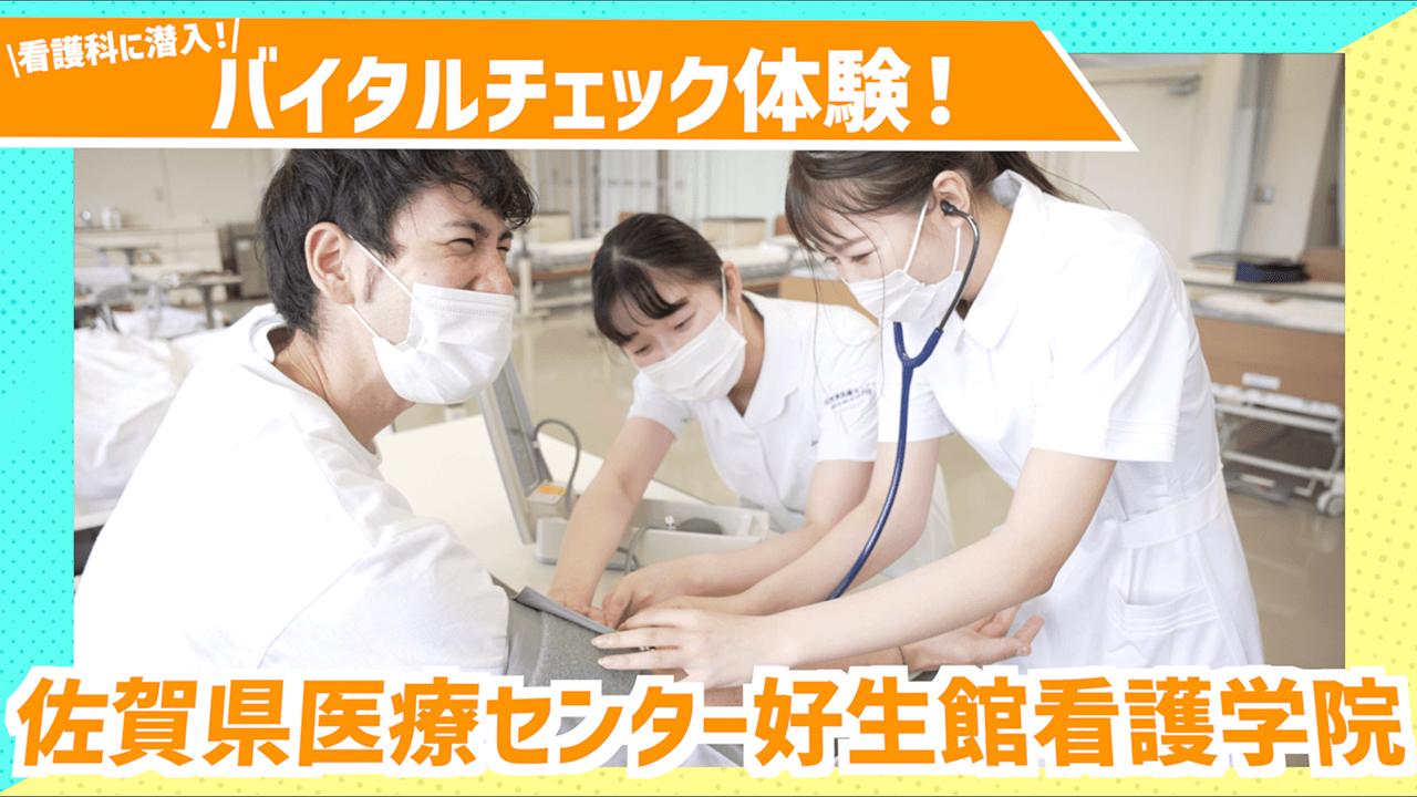 佐賀県医療センター好生館看護学院